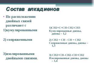Состав алкадиенов По расположению двойных связей различают с 1)кумулированным