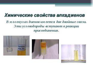 Химические свойства алкадиенов В молекулах диенов имеется две двойные связи.