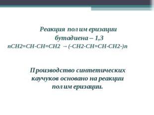 Реакция полимеризации бутадиена – 1,3 nCH2=CH-CH=CH2 → (-CH2-CH=CH-CH2-)n Про