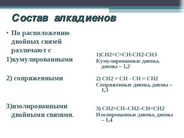 Состав алкадиенов По расположению двойных связей различают с 1)кумулированным...