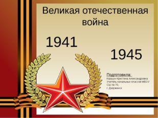 1941 1945 Великая отечественная война Подготовила: Коршун Кристина Александро