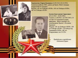 Торопыгина Мария Ивановна (12.09.1922-20.10.1993) Служила в войсках ПВО, дошл