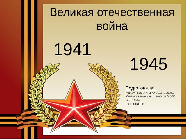 1941 1945 Великая отечественная война Подготовила: Коршун Кристина Александро...