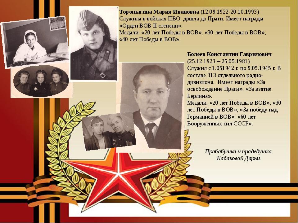 Торопыгина Мария Ивановна (12.09.1922-20.10.1993) Служила в войсках ПВО, дошл...
