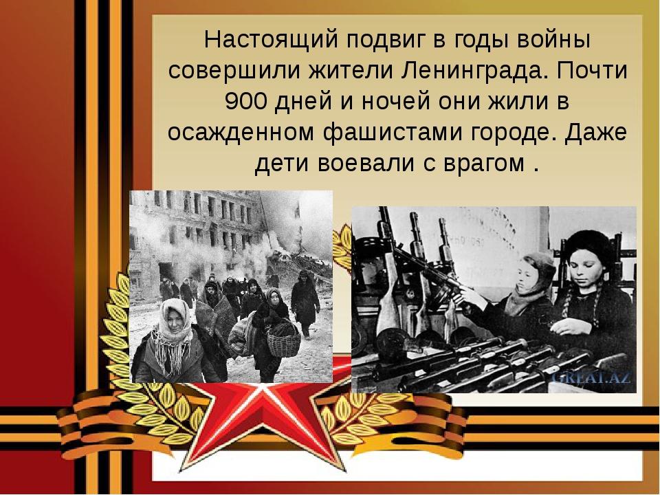 Настоящий подвиг в годы войны совершили жители Ленинграда. Почти 900 дней и н...