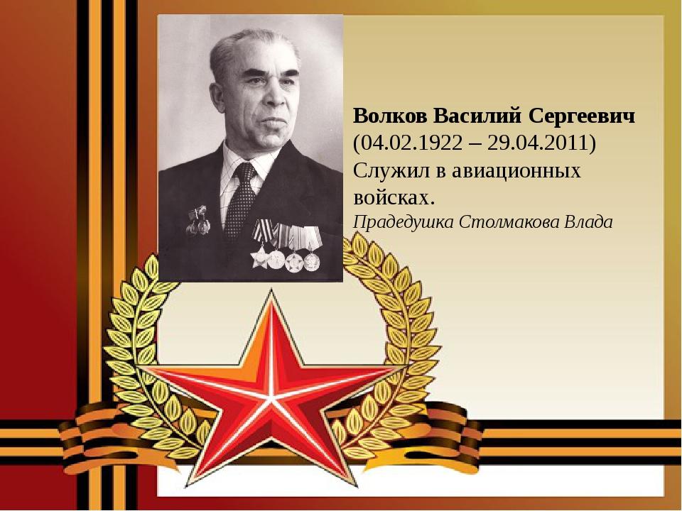 Волков Василий Сергеевич (04.02.1922 – 29.04.2011) Служил в авиационных войск...