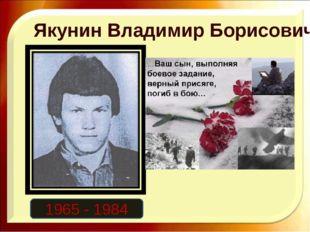Якунин Владимир Борисович 1965 - 1984
