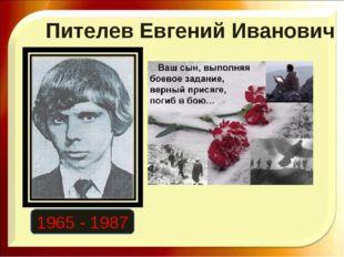 Пителев Евгений Иванович 1965 - 1987