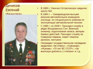 Денисов Евгений Иванович В 1980 г. Окончил Острогожскую среднюю школу №2. В 1