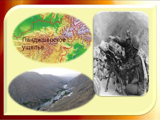 Панджшерское ущелье