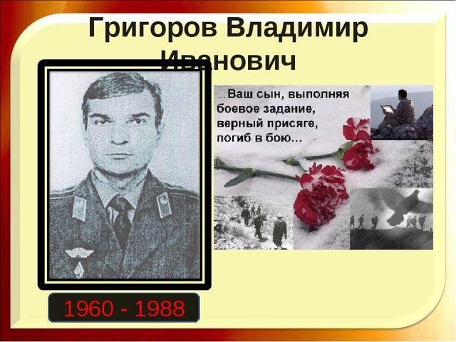 Григоров Владимир Иванович 1960 - 1988