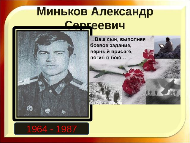 Миньков Александр Сергеевич 1964 - 1987