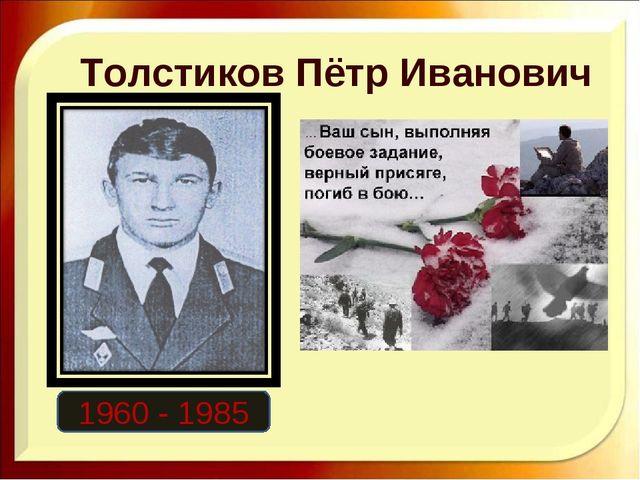 Толстиков Пётр Иванович 1960 - 1985