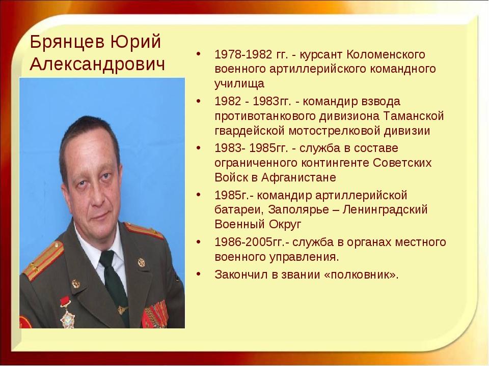 Брянцев Юрий Александрович 1978-1982 гг. - курсант Коломенского военного арти...