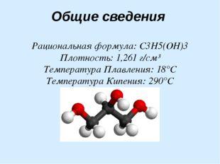 Общие сведения Рациональная формула: C3H5(OH)3 Плотность: 1,261 г/см³ Темпера