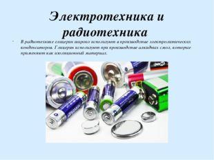 Электротехника и радиотехника В радиотехнике глицерин широко используют в про