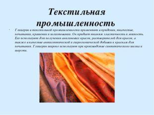 Текстильная промышленность Глицерин в текстильной промышленности применяют в