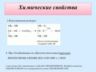 Химические свойства 3.Качественная реакция: 4. При дегидратации он образует т