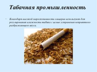 Табачная промышленность Благодаря высокой гигроскопичности глицерин использую