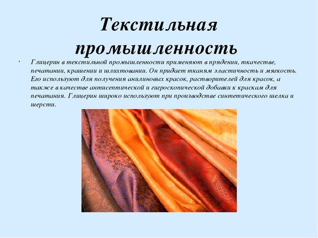 Текстильная промышленность Глицерин в текстильной промышленности применяют в...