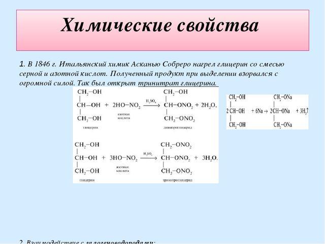 Скачать реферат глицерин казахстан дипломная работа заказать