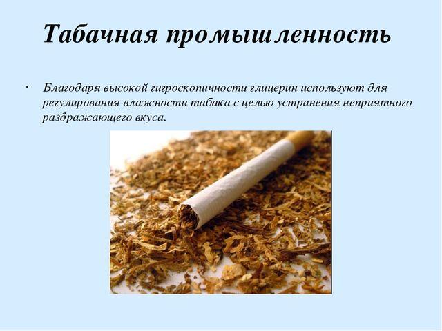 Табачная промышленность Благодаря высокой гигроскопичности глицерин использую...