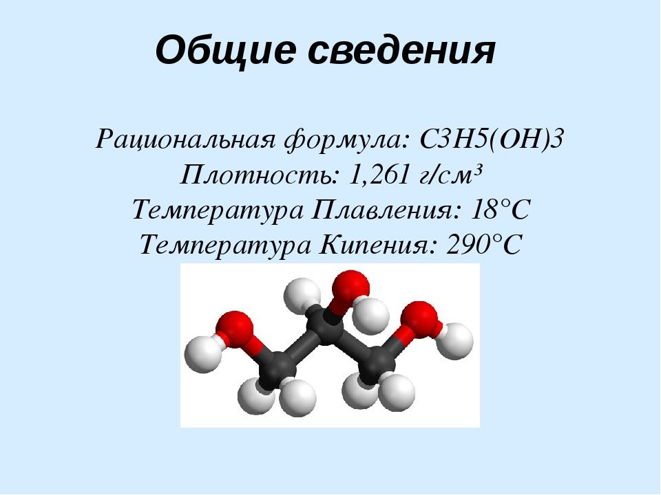 Общие сведения Рациональная формула: C3H5(OH)3 Плотность: 1,261 г/см³ Темпера...