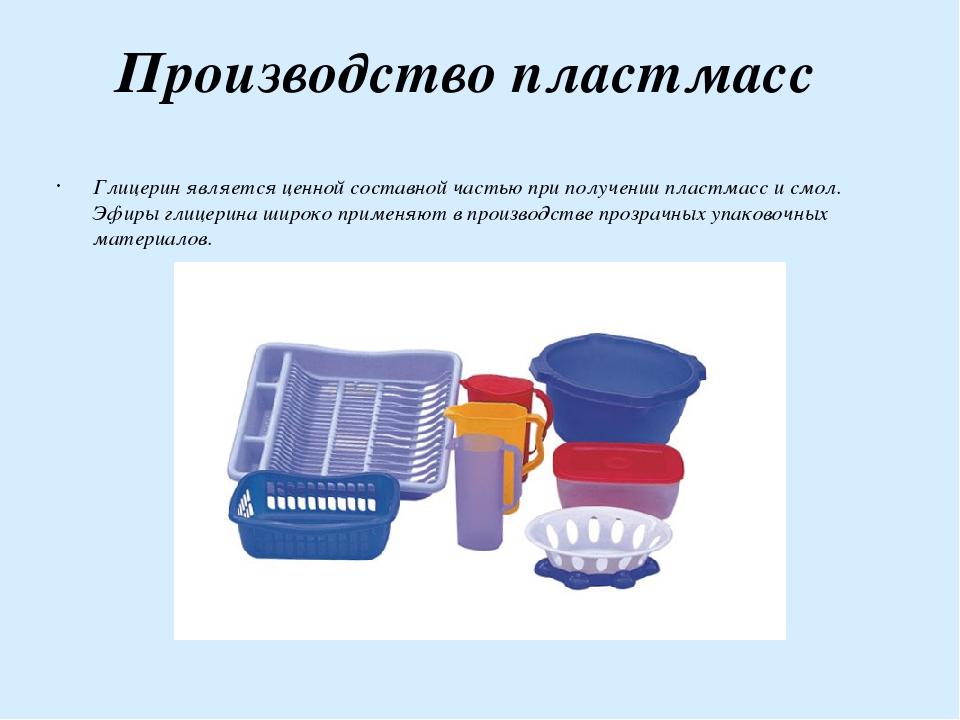 Производство пластмасс Глицерин является ценной составной частью при получени...