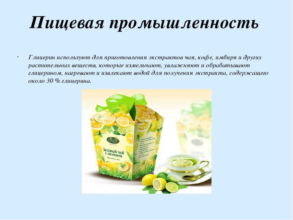 Пищевая промышленность Глицерин используют для приготовления экстрактов чая,...