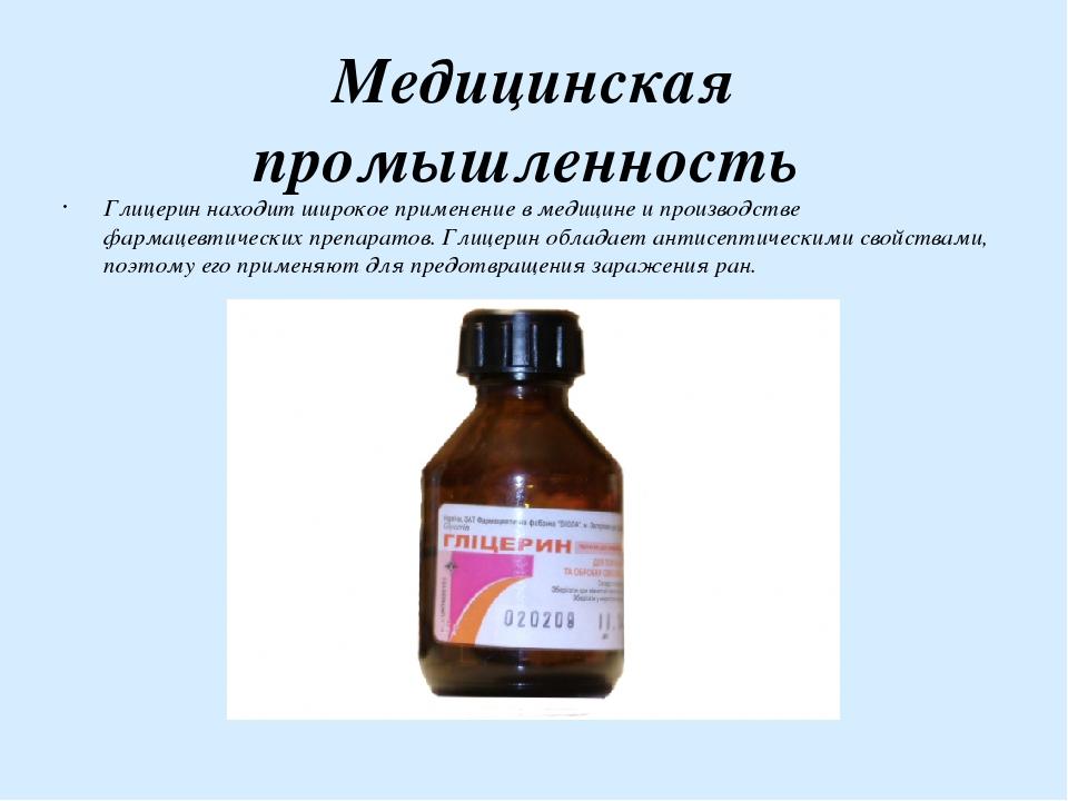 Медицинская промышленность Глицерин находит широкое применение в медицине и п...