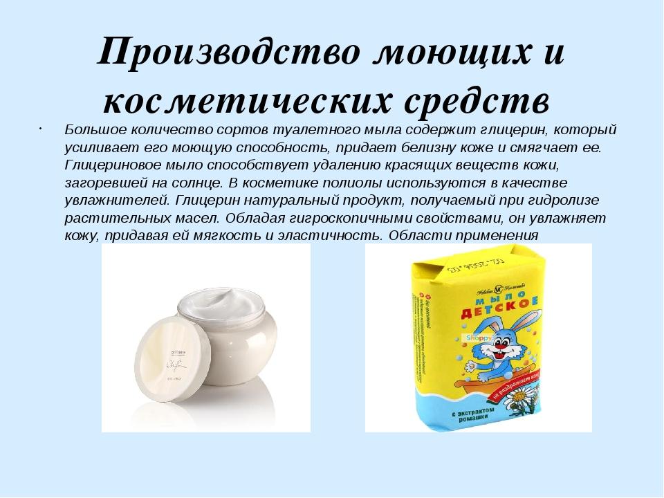 Производство моющих и косметических средств Большое количество сортов туалетн...