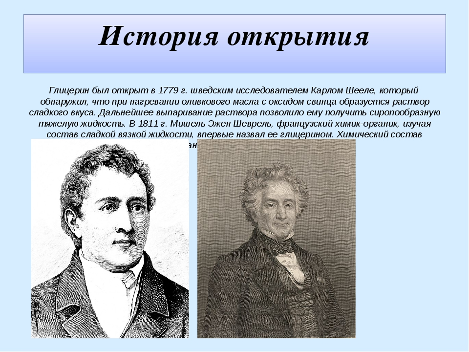 История открытия Глицерин был открыт в 1779 г. шведским исследователем Карлом...