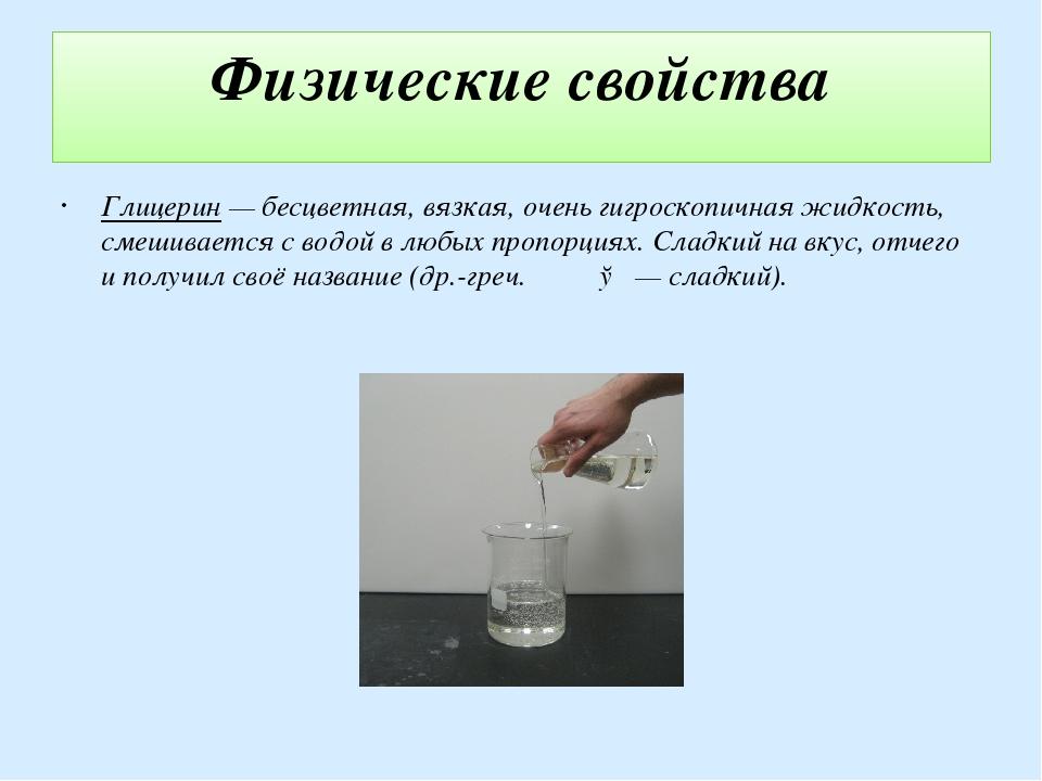 Физические свойства Глицерин — бесцветная, вязкая, очень гигроскопичная жидко...
