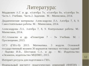 Литература: Мордкович А.Г. и др. «Алгебра 7», «Алгебра 8», «Алгебра 9». Часть