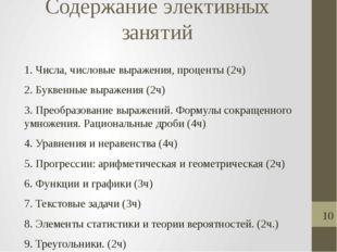 Содержание элективных занятий 1. Числа, числовые выражения, проценты (2ч) 2.