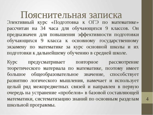 Пояснительная записка Элективный курс «Подготовка к ОГЭ по математике» рассчи...
