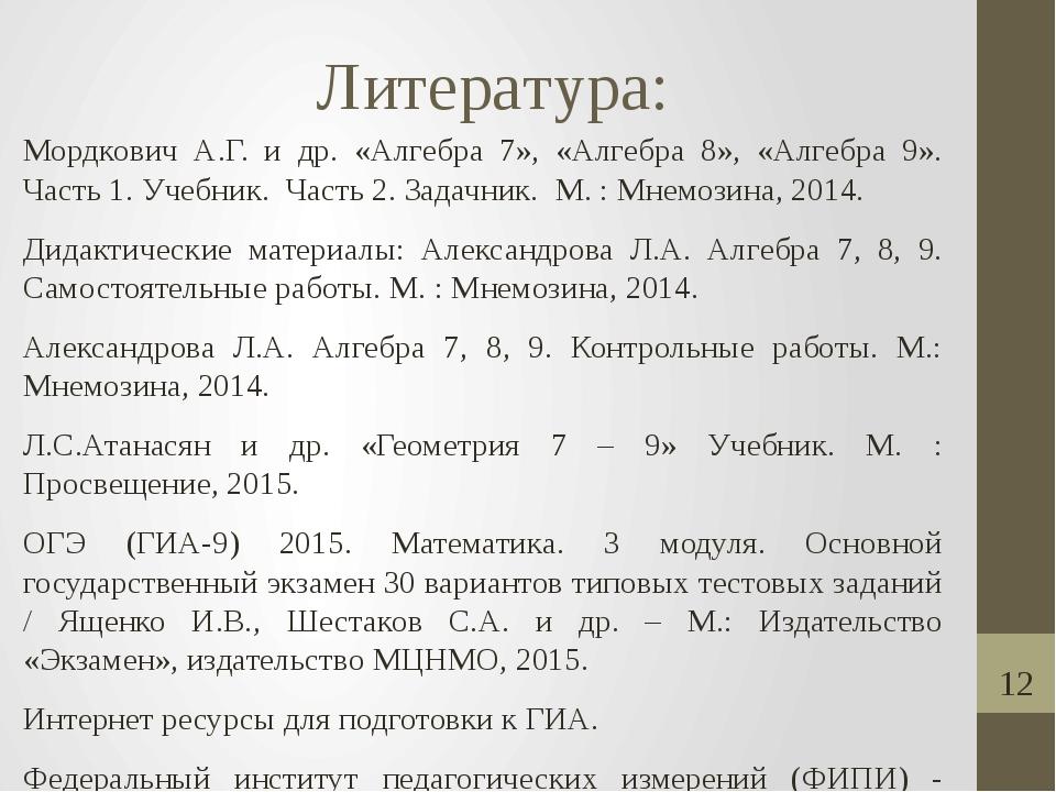 Литература: Мордкович А.Г. и др. «Алгебра 7», «Алгебра 8», «Алгебра 9». Часть...