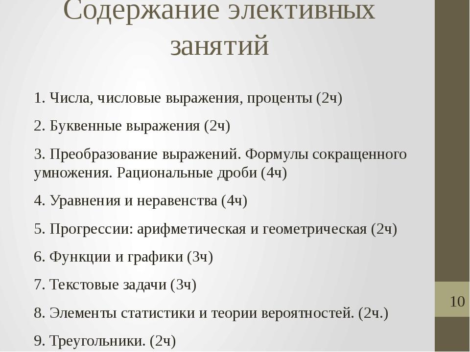 Содержание элективных занятий 1. Числа, числовые выражения, проценты (2ч) 2....