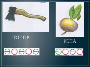 ТОПОР РЕПА