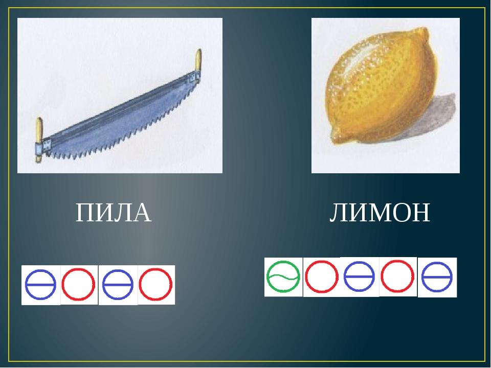 ПИЛА ЛИМОН