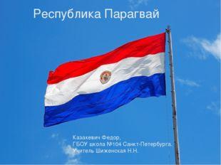Республика Парагвай Казакевич Федор, ГБОУ школа №104 Санкт-Петербурга. Учител