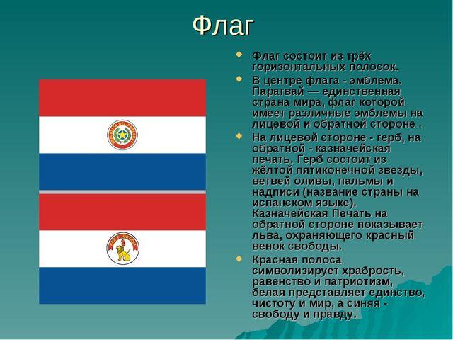 Флаг Флаг состоит из трёх горизонтальных полосок. В центре флага - эмблема. П...