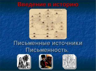 Письменные источники Письменность. Введение в историю