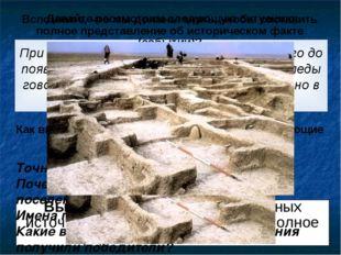 При раскопках поселения, существовавшего до появления письменности, были найд