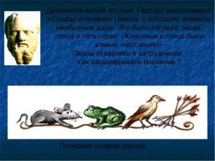 Древнегреческий историк Геродот рассказывал: «Скифы отправили персам, с котор