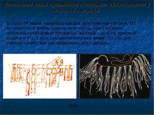 В Перу (Южная Америка) писали при помощи узелков. Их количество и форма опред