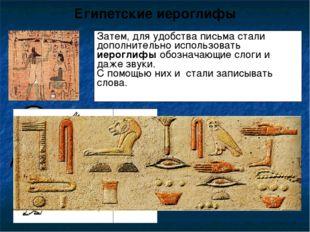 В Древнем Египте для передачи сообщений первоначально использовали знаковое п
