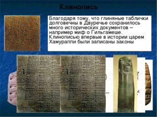 Клинопись В древнем Двуречье в качестве материала для письма использовали гли