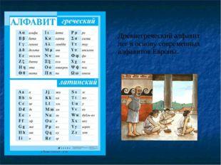 Древнегреческий алфавит лег в основу современных алфавитов Европы.