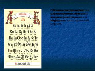 Славянский алфавит был создан братьями-миссионерами Кириллом и Мефодием. Кири